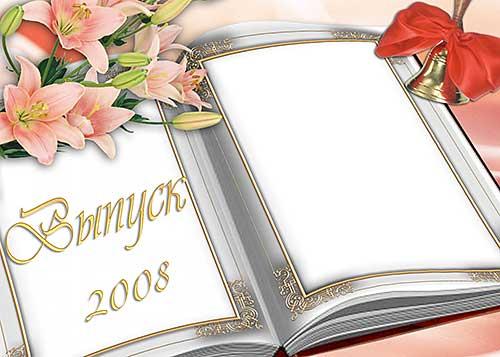 Рамка для фотошопа выпускной альбом